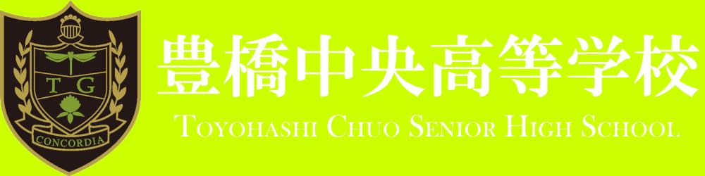 豊橋中央高等学校 公式ウェブサイト